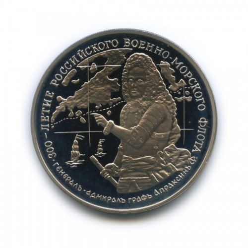 Медаль «300-летие Российского Военно-морского флота» ММД (Россия)