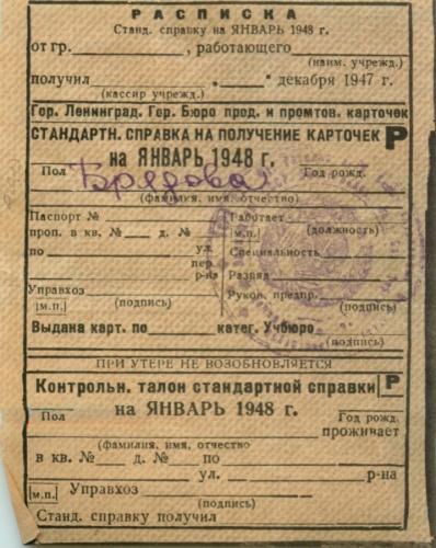 Расписка наполучение карточек 1948 года (СССР)