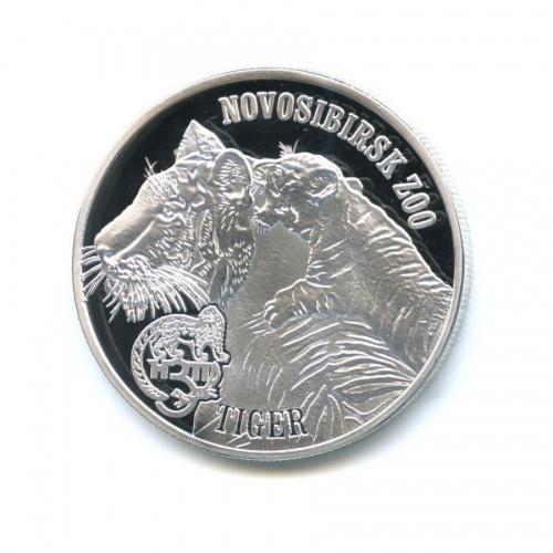 1 доллар - Новосибирский зоопарк - Тигр, Британские Виргинские острова (серебрение) 2015 года
