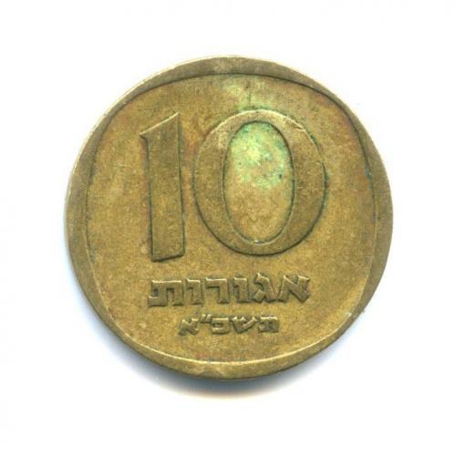 10 агорот 1961 года (Израиль)