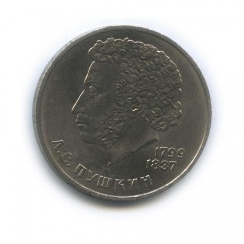 1 рубль — 185 лет содня рождения Александра Сергеевича Пушкина 1984 года (СССР)