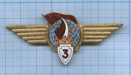 Знак «Летчик-космонавт», 3-й класс (эмаль) (СССР)