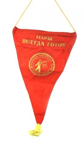 Вымпел «Всесоюзный пионерский марш «Всегда готов» (35×19 см) (СССР)