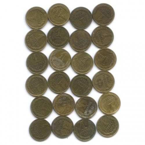 Набор монет 1 копейкат (без повторов) 1968-1991 (СССР)
