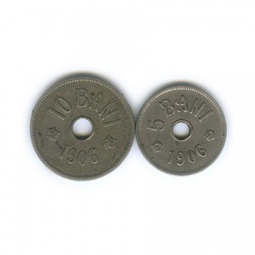 Набор монет 5 бани, 10 бани 1906 года (Румыния)