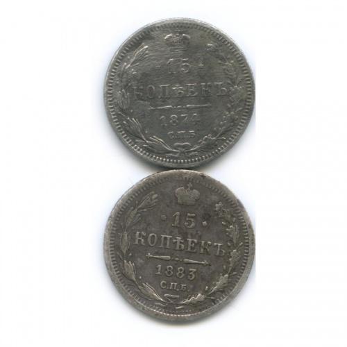 Набор монет 15 копеек 1874, 1883 (Российская Империя)