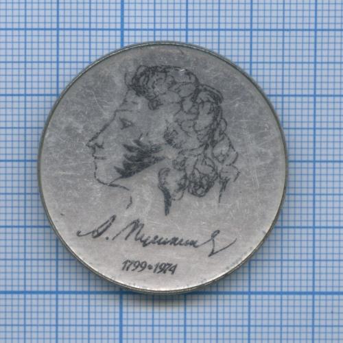Значок «А.С. Пушкин» 1974 года (СССР)