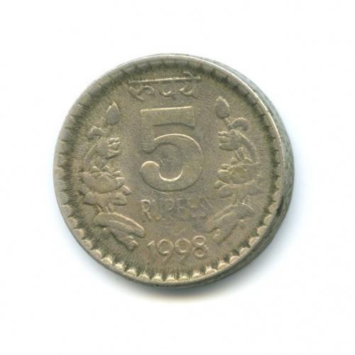 5 рупий 1998 года (Индия)
