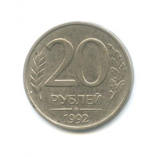 20 рублей (не магнитная) 1992 года ММД (Россия)
