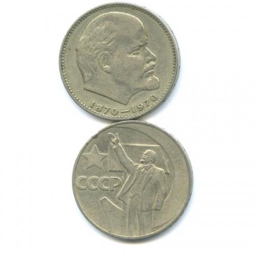 Набор юбилейных монет 1 рубль 1967, 1970 (СССР)