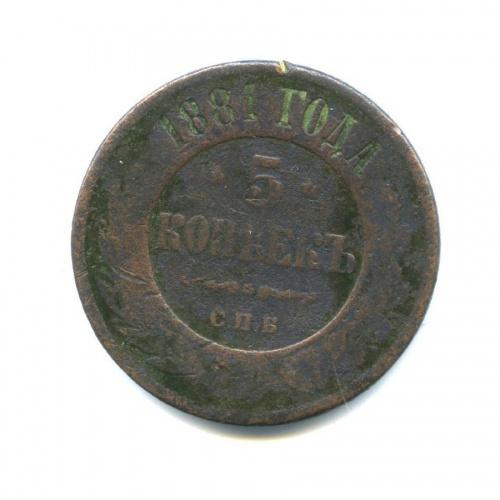 5 копеек 1881 года СПБ (Российская Империя)