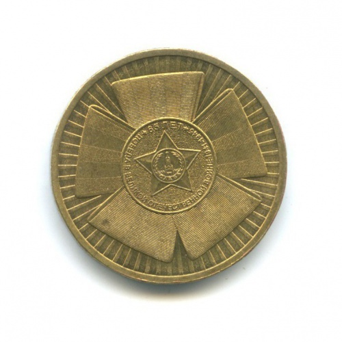 10 рублей — 65-я годовщина Победы вВеликой Отечественной войне 1941-1945 гг 2010 года (Россия)