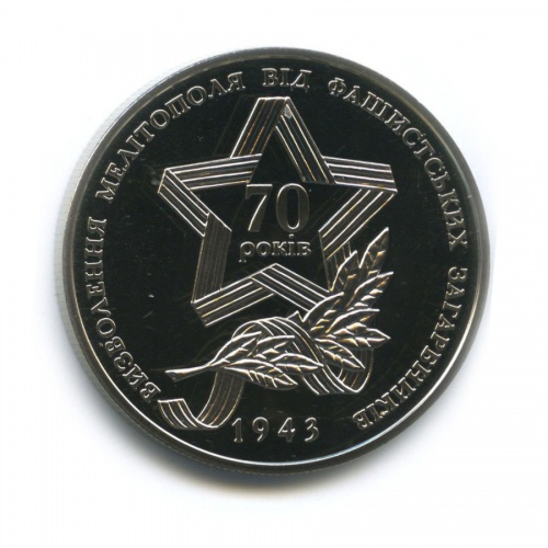 5 гривен — 70 лет освобождению Мелитополя 2013 года (Украина)