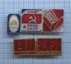 Набор значков ЛМД (СССР)