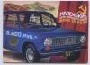 1 копейка «Маленькие цены большого Союза» (воткрытке) 1983 года (СССР)