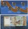Набор монет 5 рублей - Великая Отечественная война 1941-1945 гг. вальбоме «Освобождение Крыма» (сбанкнотой) 2015 года (Россия)