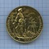 Медаль настольная «Родившейся вСанкт-Петербурге» (Россия)