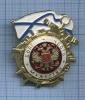 Знак ВМФ «Долг, честь, мужество» (Россия)