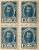Марки-деньги 10 копеек - Николай II (квартблок) (Российская Империя)