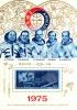 Марка почтовая «Экспериментальный полет кораблей «Союз» и«Аполлон» 1975 года (СССР)