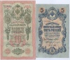 Набор банкнот 1909 года Шипов (Российская Империя)