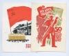 Набор почтовых карточек «50 лет Великому Октябрю» 1967 года (СССР)