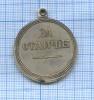 Медаль «Заотличие», Российская Империя (копия)