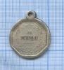 Медаль «Заусердие», Российская Империя (копия)
