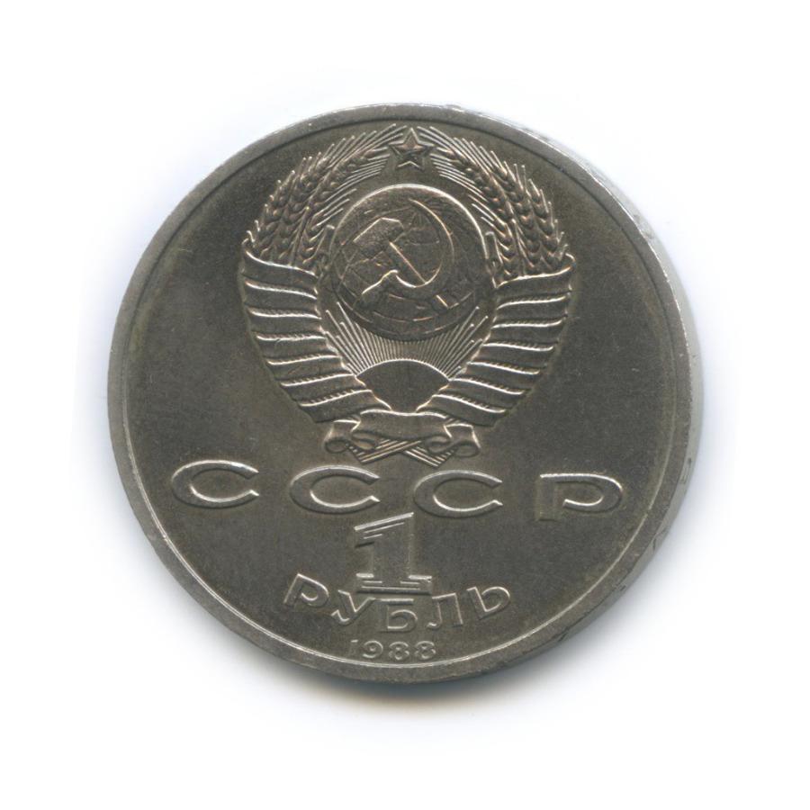 1 рубль — 120 лет содня рождения Максима Горького 1988 года (СССР)