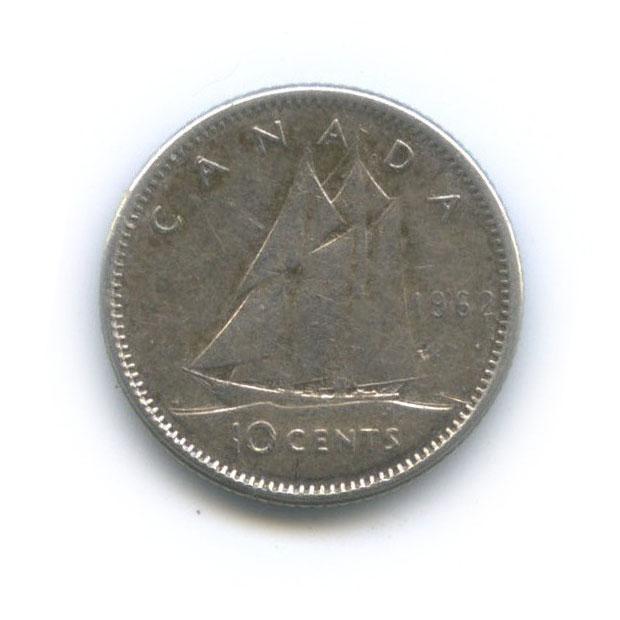10 центов 1962 года (Канада)
