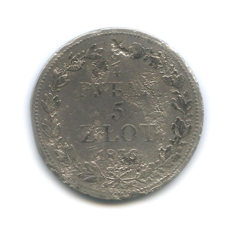 3/4 рубля (5 злотых), Россия для Польши 1836 года MW (Российская Империя)