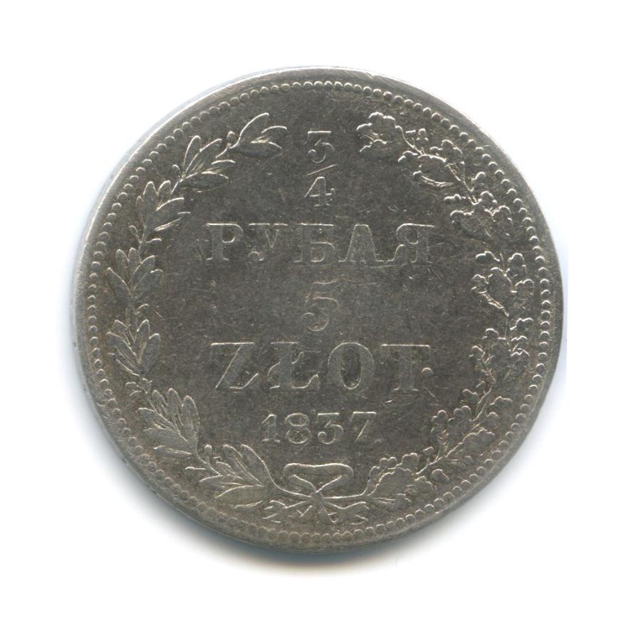 3/4 рубля (5 злотых), Россия для Польши 1837 года MW (Российская Империя)