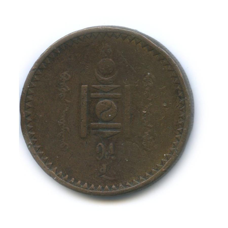 5 мунгу 1925 года (Монголия)