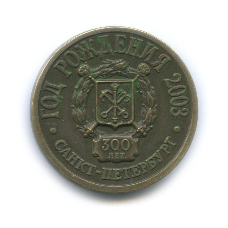 Жетон «Год рождения 2003 - Санкт-Петербург» (Россия)