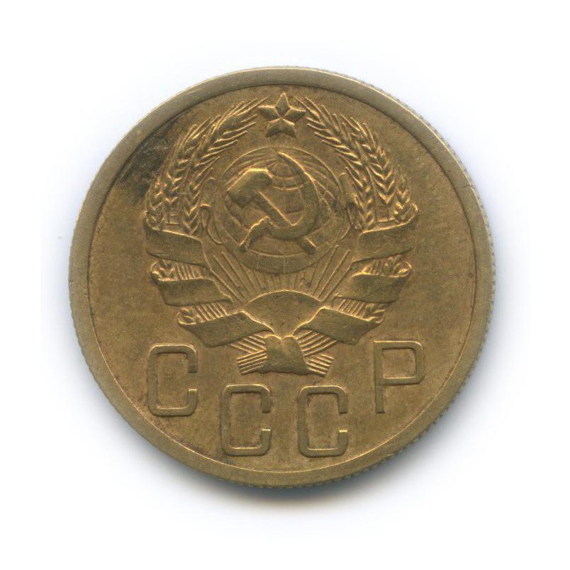 5 копеек 1936 года (СССР)