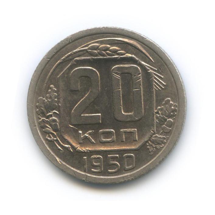 20 копеек 1950 года (СССР)