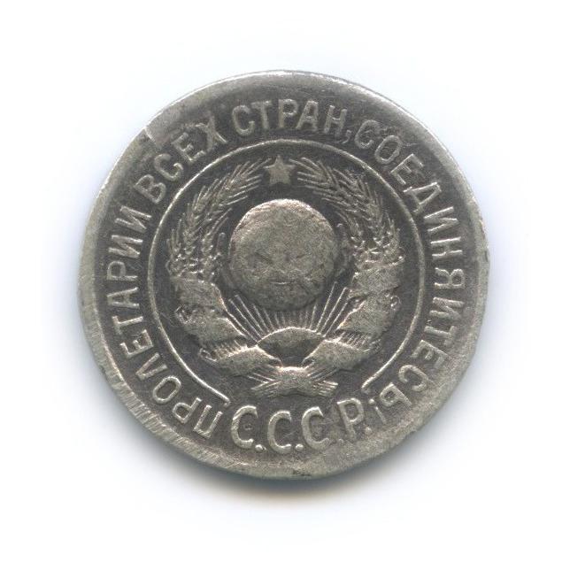 15 копеек 1925(?) (СССР)