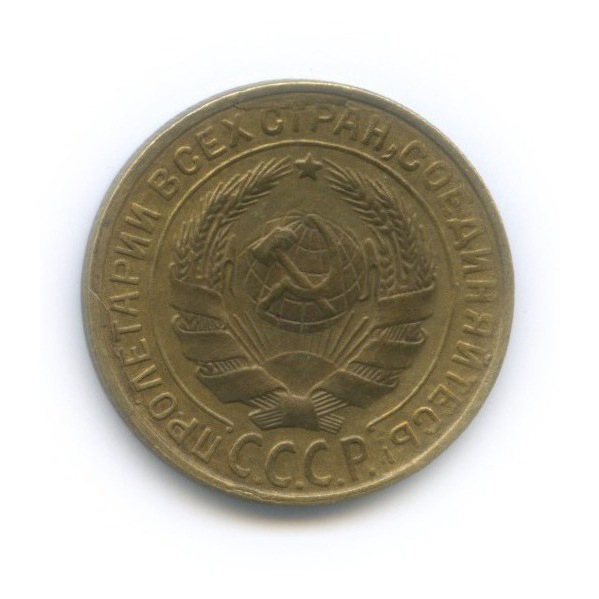 2 копейки 1928 года (СССР)