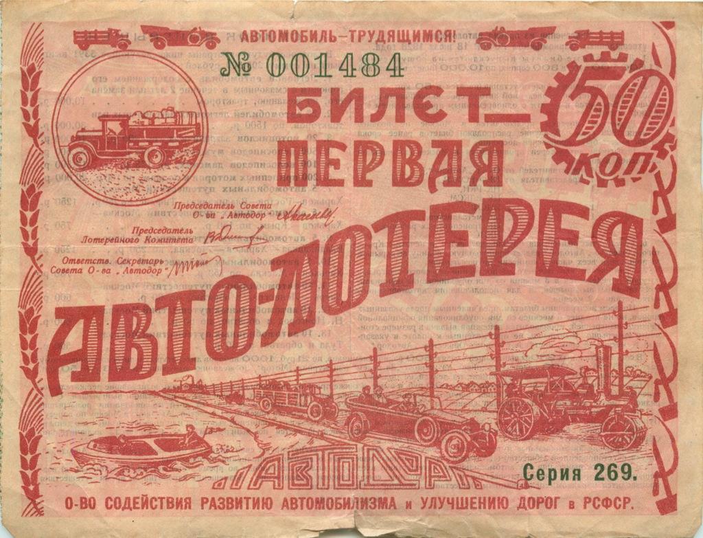 Билет лотерейный 1928 года (СССР)