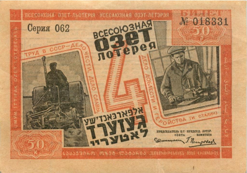 Билет лотерейный 1932 года (СССР)