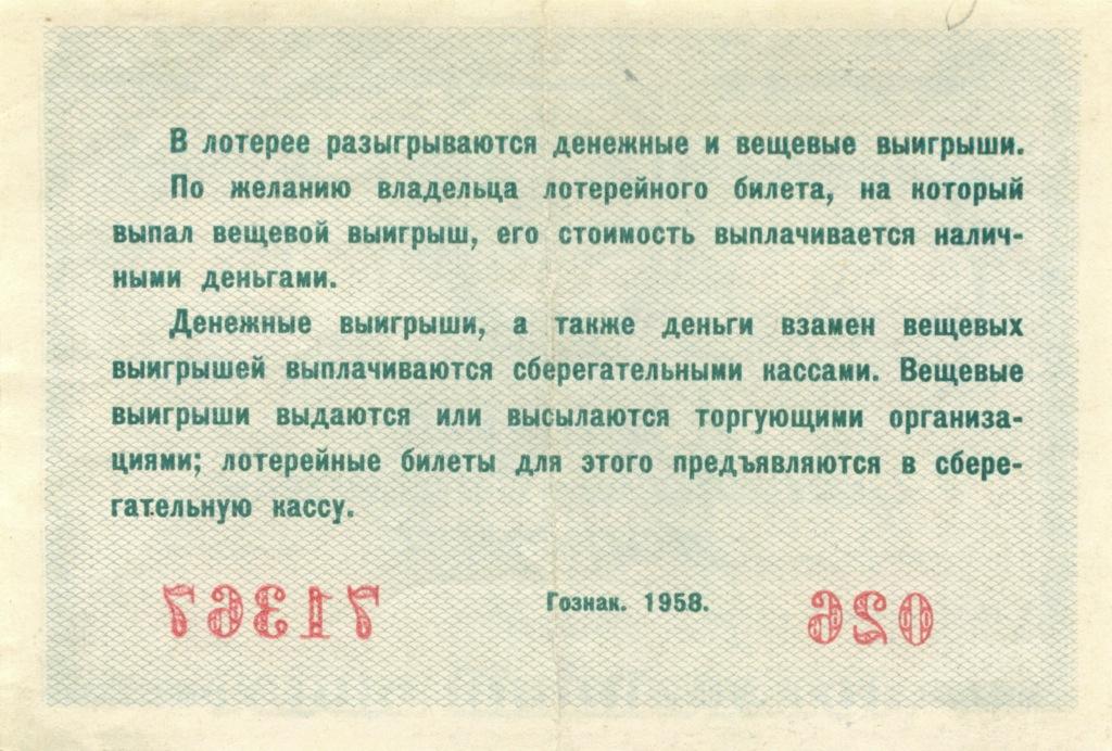 Билет лотерейный 1958 года (СССР)