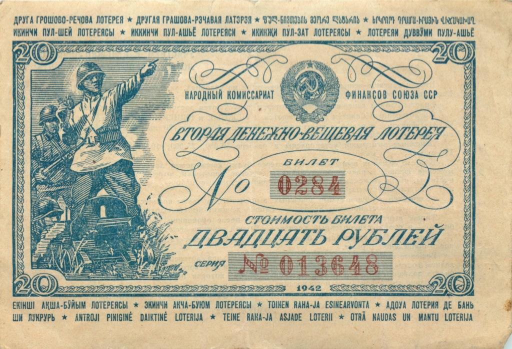 Билет лотерейный 1942 года (СССР)