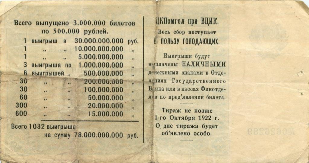 Билет лотерейный 1922 года (СССР)