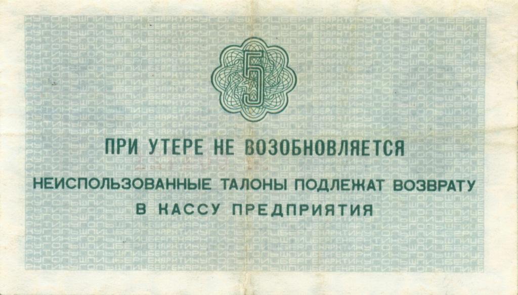 5 копеек (Государственный трест «Арктикуголь») (СССР)
