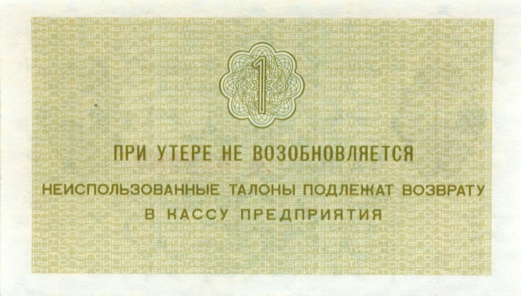 1 копейка (Государственный трест «Арктикуголь») (СССР)