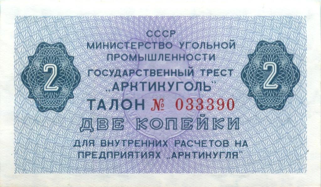 2 копейки (Государственный трест «Арктикуголь») (СССР)