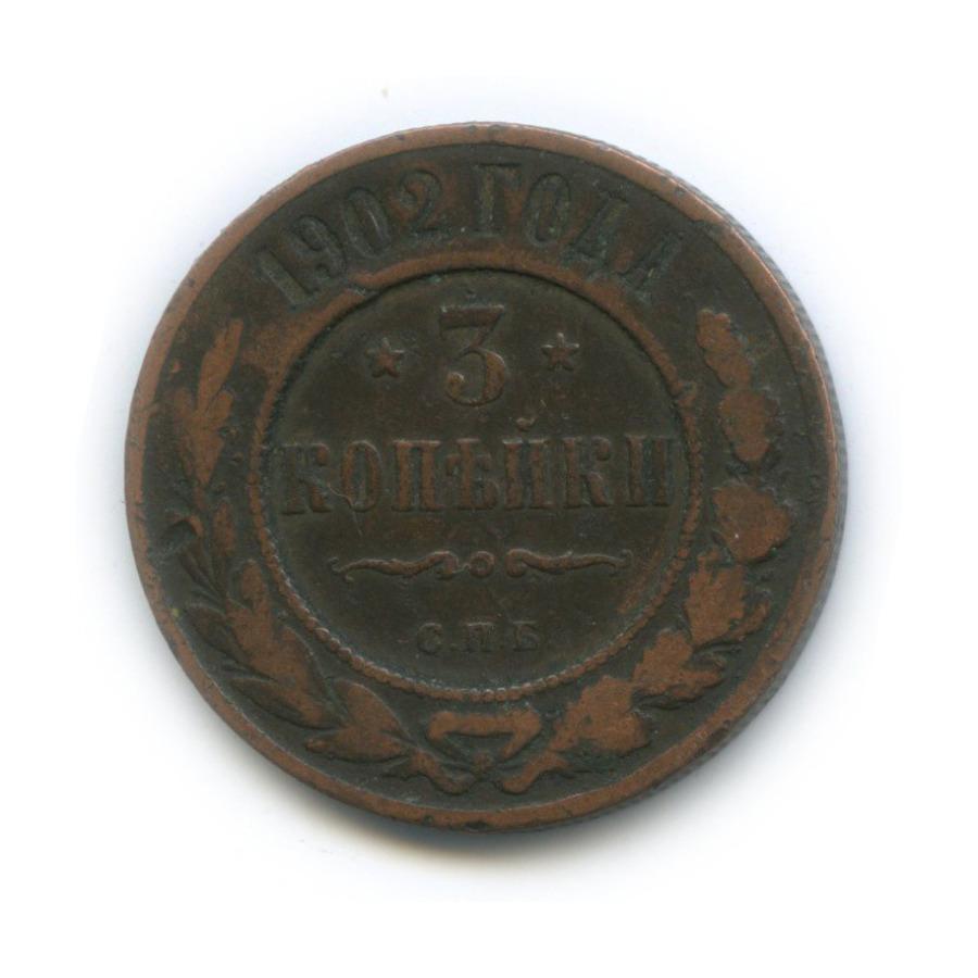 3 копейки 1902 года СПБ (Российская Империя)
