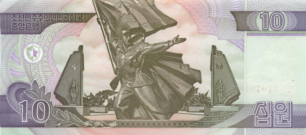 10 вон (Северная Корея) 2002 года