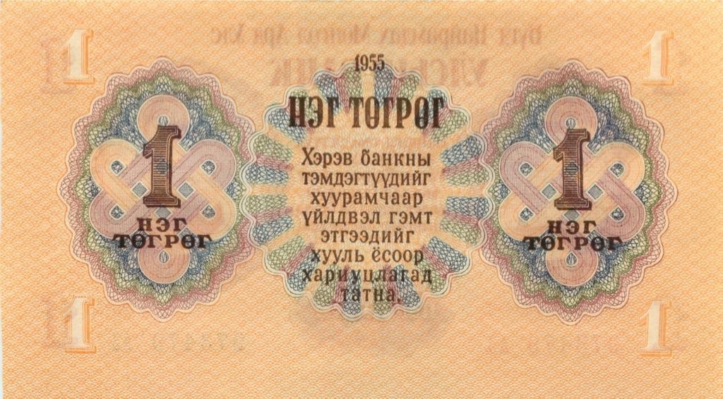 1 тугрик 1955 года (Монголия)