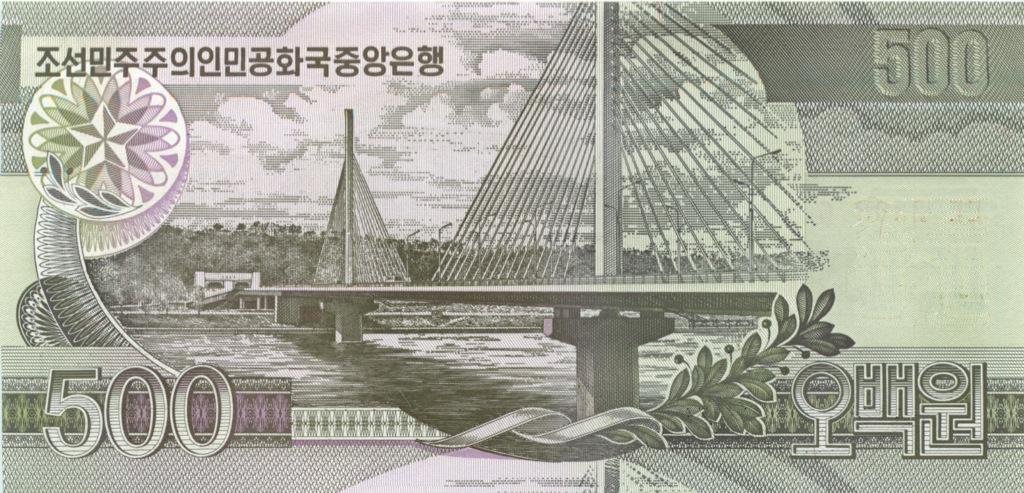 500 вон (Северная Корея) 2007 года